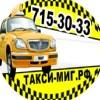 "▄▀▄▀▄ ТАКСИ ""МИГ"" ▄▀▄▀▄ СПб и ЛО"