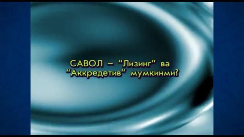 ЛИЗИНГ МУМКИНМИ mp4