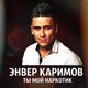 Дима Масюченко - ты самый лучший