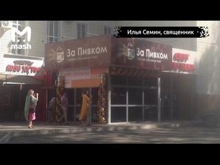 Российский священник освятил пивной магазин