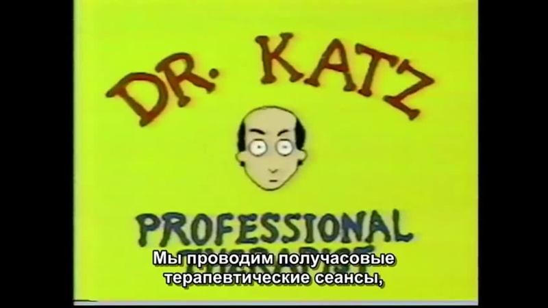 Доктор Катц Промо 2