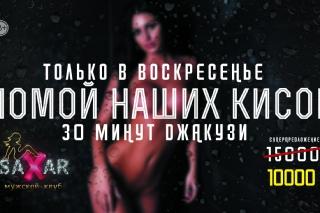 Сахара ночной клуб калуга ночной клуб к 16 в москве