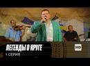 Легенды о Круге 1 серия 2012 HD 1080p