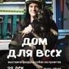 """Выставка - раздача собак из приюта """"Дом для всех"""