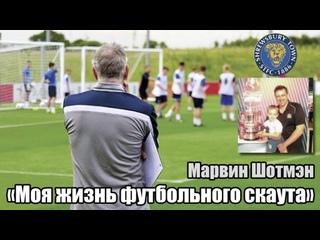 """Моя жизнь футбольного скаута (интервью Марвина Шотмэна, скаута клуба """"Шрусбери Таун"""")"""