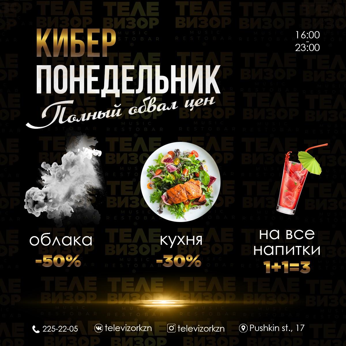 Бар, ресторан «Телевизор» - Вконтакте