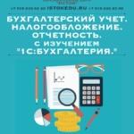 Курсы. Обучение. Бухгалтерский учёт, налогообложение, отчётность с изучением программы «1С8.3:Бухгал