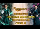Fsg Reborn Ведомство Большая медведица династии Сун The Big Dipper of Song Dynasty - 21 серия