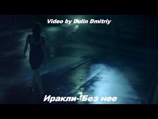 Видео от Дулина Дмитрия.Иракли-Без нее(Премьера 2019)