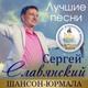 Сергей Славянский - В платьице от Кристиан Диор