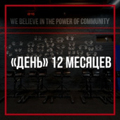 """""""ДЕНЬ"""" 12 месяцев"""