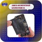 Замена аккумуляторной батареи  iPhone 5s