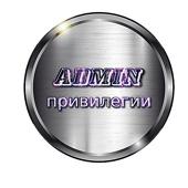 Админ Привилегии