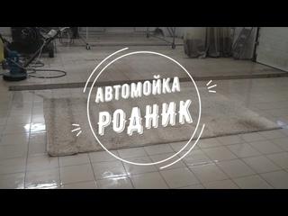 ❗Мойка ковров в Донском за 24 часа 12 месяцев в го...