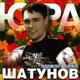 Юрий Шатунов и Ласковый май - Седая ночь