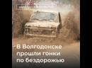 Гонки по бездорожью 2020 Волгодонск