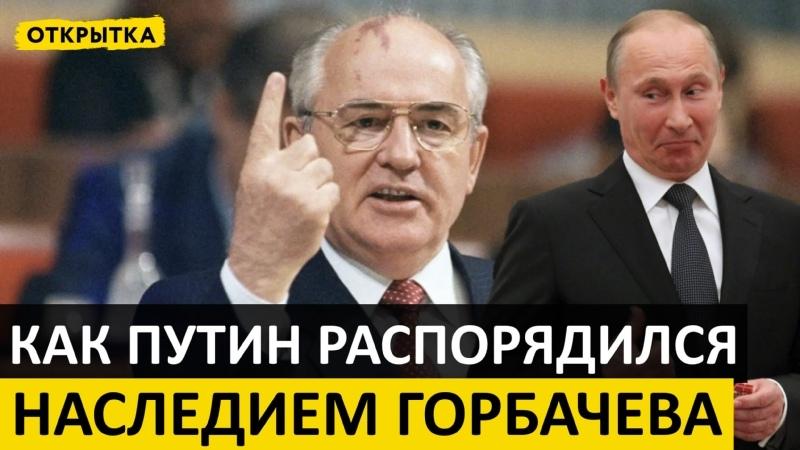 Как Путин распорядился наследием Горбачева