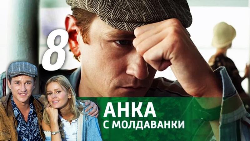 8 серия Анка с Молдаванки