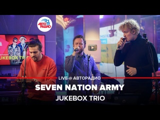 Jukebox Trio - Seven Nation Army (The White Stripes cover) LIVE @ Авторадио