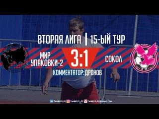 Чемпионат «ЛФЛТО» 2021   «Вторая Лига»   15-ый тур   «Мир Упаковки-2» 3:1 «Сокол»