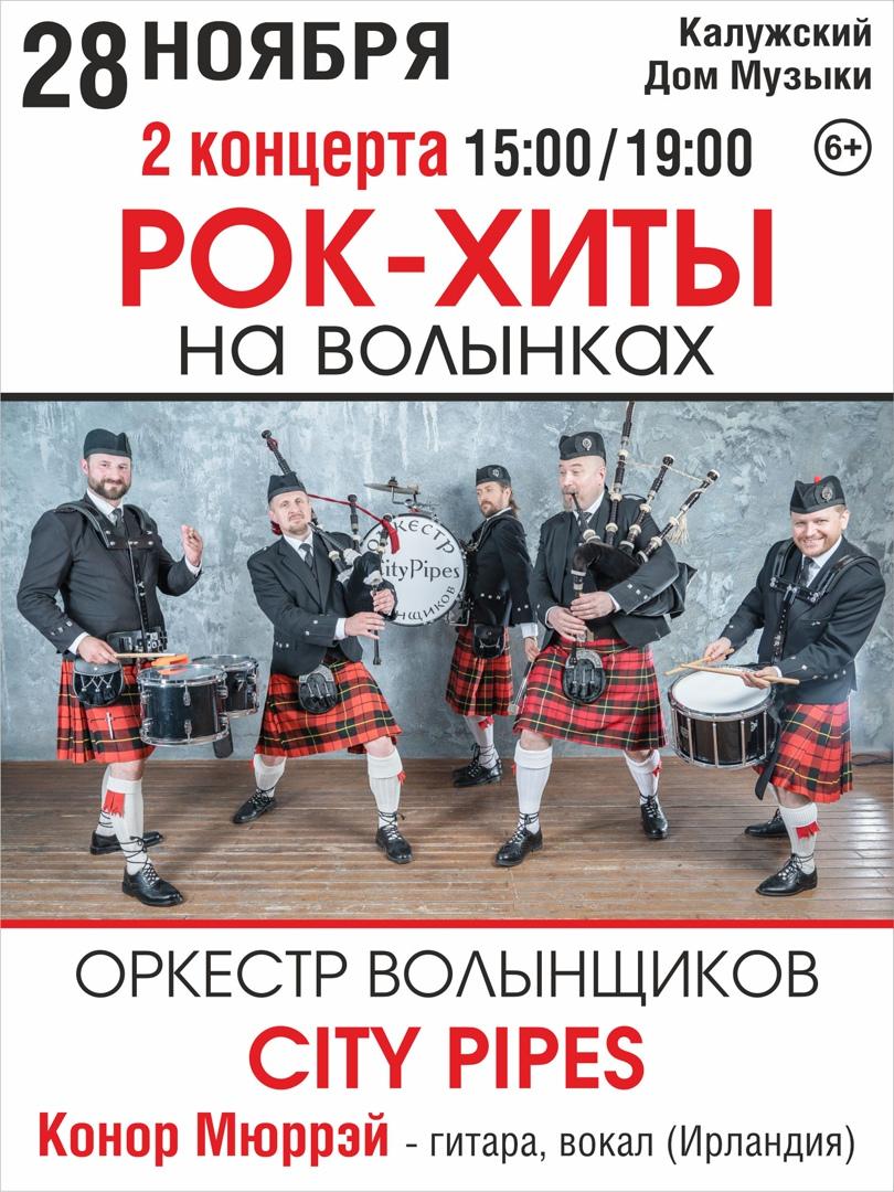 Афиша Калуга 28.11.2020// Рок-хиты на волынках в Калуге!