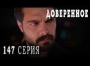 Турецкий сериал Доверенное - 147 серия русская озвучка