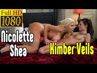 Nicolette Shea, Kimber Veils BIG ASS большие сиськи big tits [Трах, all sex, porn, big tits , Milf, инцест, порно blowjob