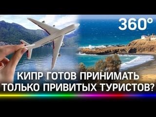 Кипр открылся для россиян со «Спутником V», а рейсы в Черногорию отменили