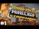 Windy31 – ЛУЧШИЕ ПОСТРОЙКИ! - MINECRAFT STORY MODE ВТОРОЙ ЭПИЗОД(episode 2) 1