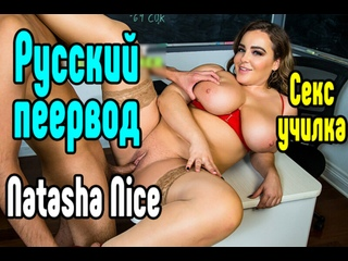 Natasha Nice MILF,IR,Big Tits,Anal,New Porn Big Tits,Brunette,Doggystyle,Lesbian,Pussy Lick,Teen, Milf sex mommy big ass tits