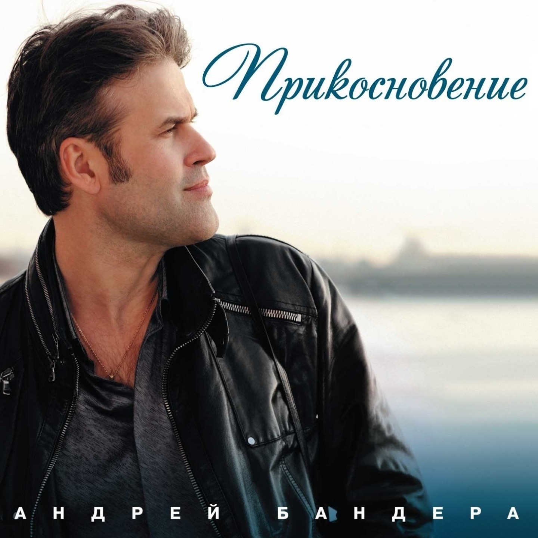 Андрей Бандера album Прикосновение