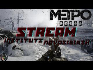 Стрим №3 Metro 2033 Exodus Глава (Новосибирск Институт)