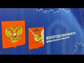 Пресс-конференция Губернатора Вологодской области ...