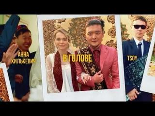 TSOY (Цой) - В голове (Премьера клипа 2021)