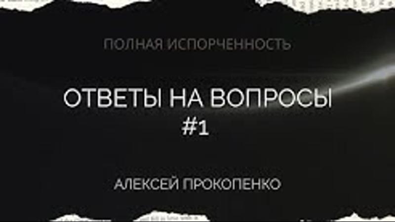 Полная испорченность | Ответы на вопросы - 1 | Алексей Прокопенко