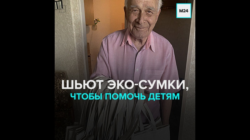 Школьница и ветеран помогают больным детям Москва 24