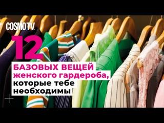 Cosmo TV: 12 базовых вещей женского гардероба, которые тебе необходимы