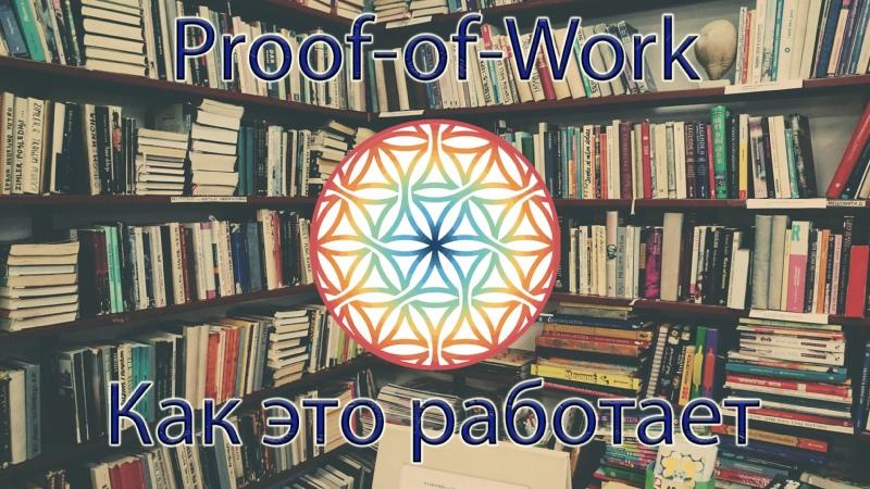 Proof of Work Как это работает Зарабатывай с РОЙ клубом
