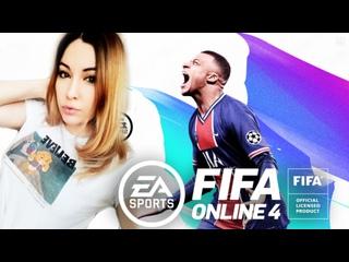 FIFA 4 ONLINE ➤ ПЕРВЫЙ ВЗГЛЯД | ИГРАЕМ В ФУТБОЛ ОНЛАЙН С ПОДПИСЧИКАМИ