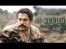 Основание Осман 49 серия русская озвучка Turok1990