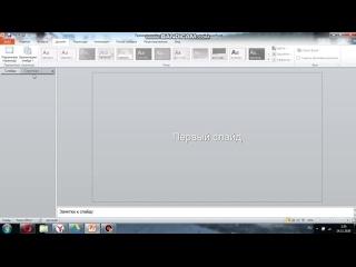С чего начать презентацию, широкий формат