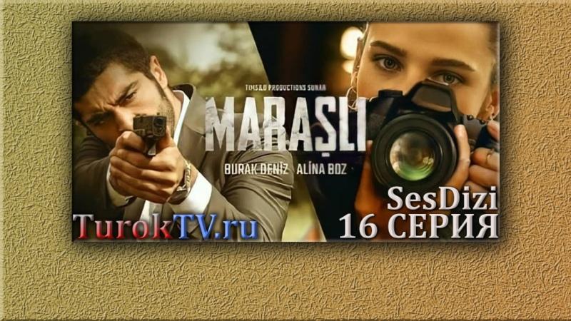 Марашанец 16 серия русская озвучка (SesDizi)