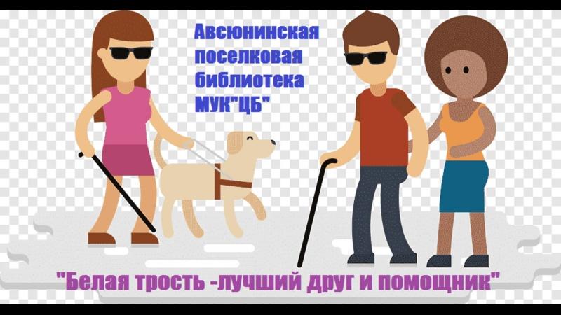 Авсюнино Библиотека видео час доброты Белая трость лучший друг и помощник ко дню Белой трости