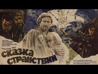 """""""Сказка странствий"""". Х\ф, СССР, ЧССР, СРР, 1982 г."""