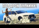 FRESH ПОДАРИЛ БУЛКИНУ AUDI RS6 НА НОМЕРАХ! GTA 5 RP SUNRISE