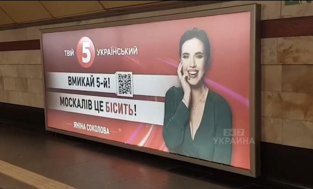 Елена Маркосян  В метро плакатик повесили с рекламой 5-го 54601