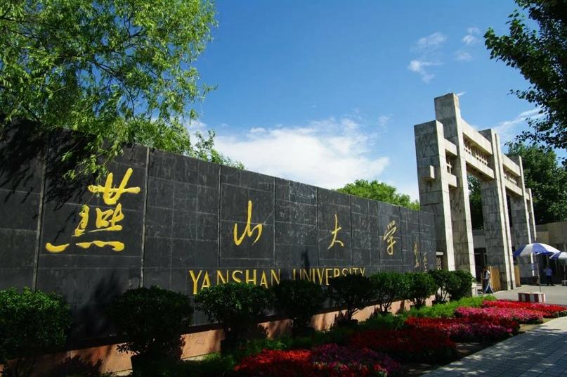 Яньшаньский Университет