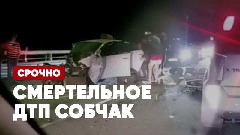 ⚡️СРОЧНО Смертельное ДТП Собчак Трагедия в Большом Авиакатастрофа в Татарстане Спецвыпуск