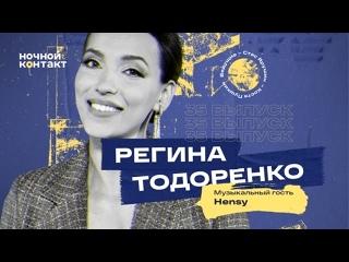 В гостях: Регина Тодоренко. Музыкальный гость: HENSY. «Ночной Контакт». 35 выпуск. 5 сезон