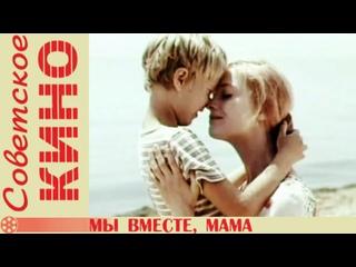 х/ф «Мы вместе, мама» (1976 год)